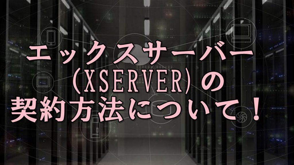 エックスサーバー(Xserver)契約方法