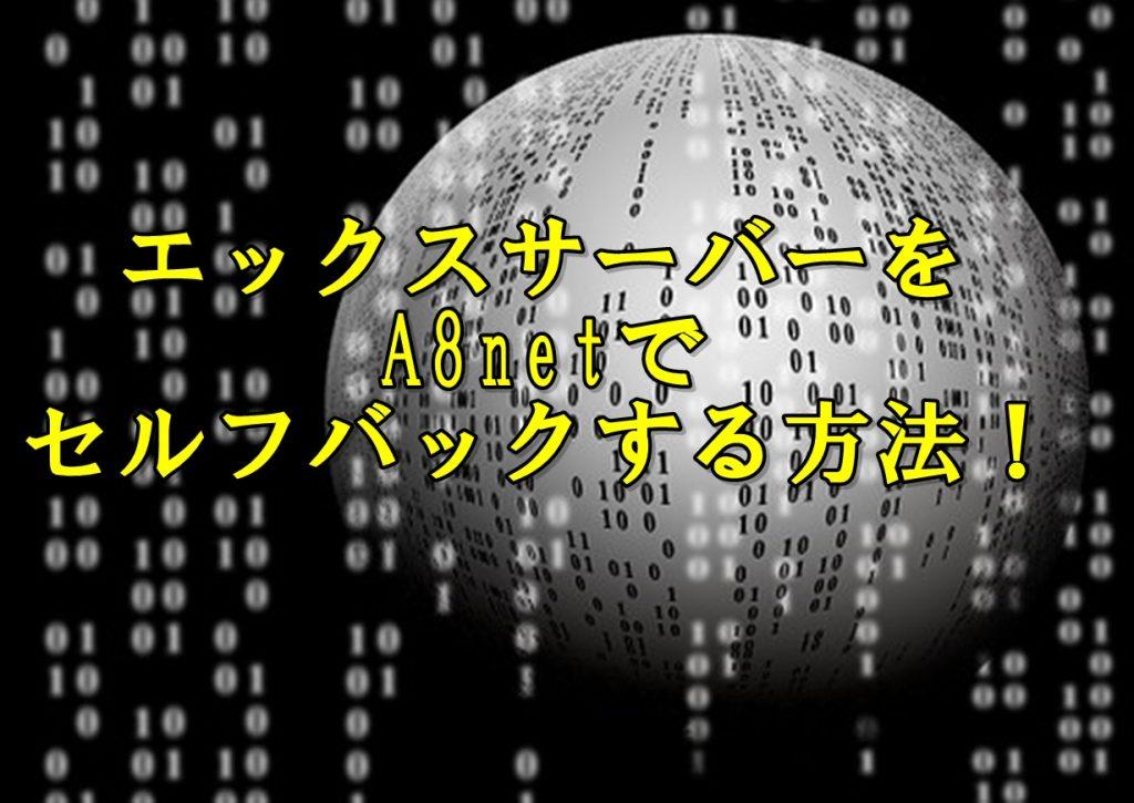 エックスサーバーをA8netでセルフバックする方法!