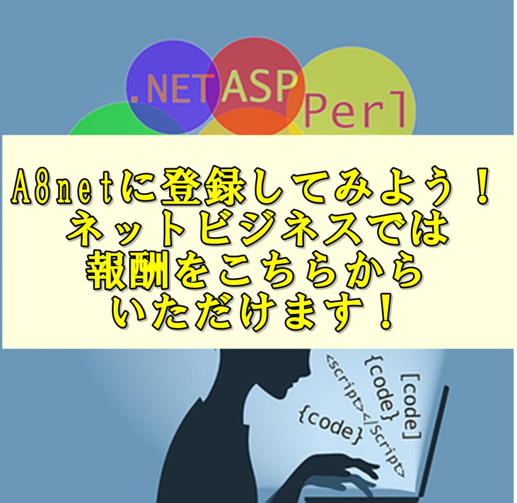 A8.netに登録してネットビジネスの報酬先を確保しよう!