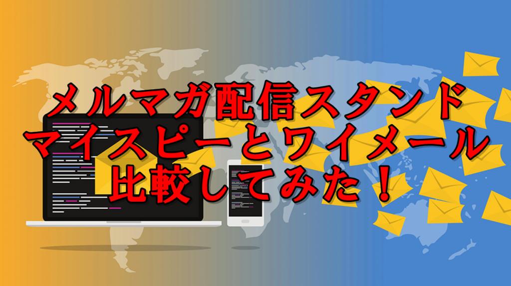 マイスピーとワイメールメルマガ配信スタンド機能比較!