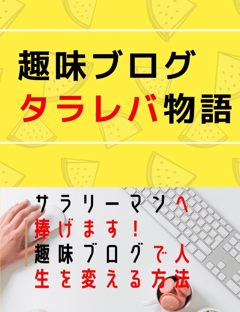 南昌幸の無料メールマガジン趣味ブログ入門講座