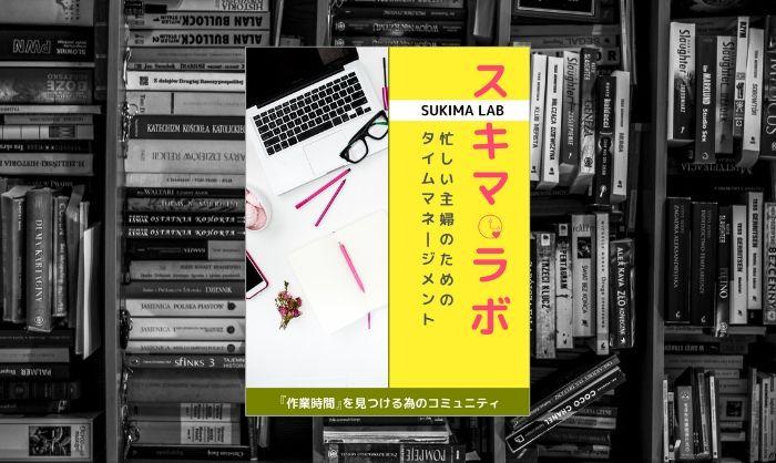 タイムマネジメントならさとみさんの「SUKIMA LAB」目指せe-book大賞!