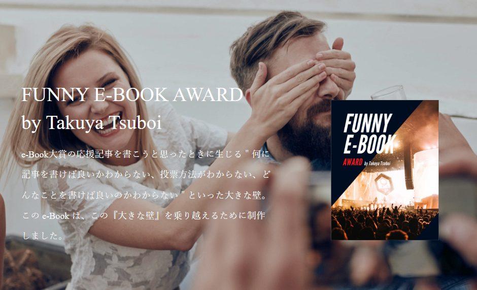e-book大賞の応援記事を書くなら「FUNNY E-BOOK AWARD」