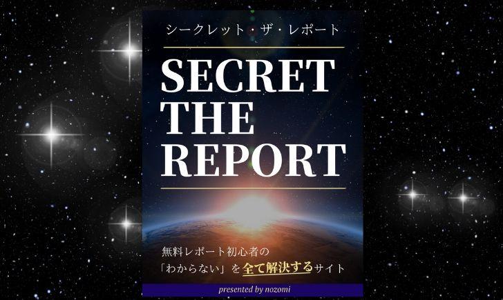 メルマガ始めるならnozomiさんのレポート「Secret The Report」一択!